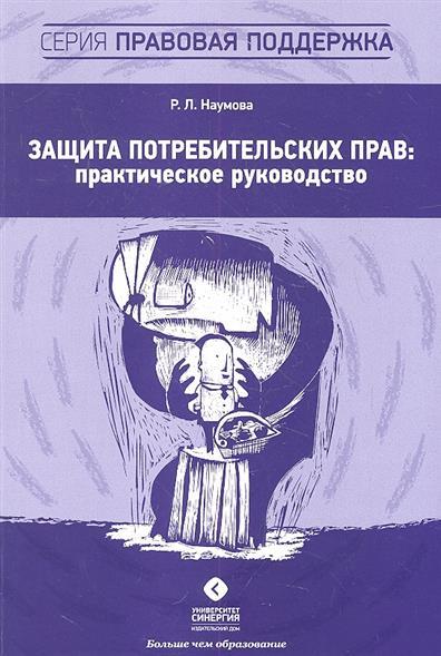 Защита потребительских прав: практическое руководство