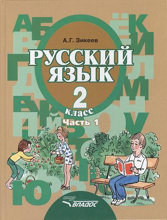 Русский язык. Учебник для 2 класса специальных (коррекционных) образовательных учреждений II вида. В двух частях. Часть 1