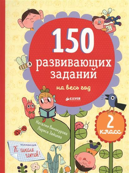 Винокурова Н., Зайцева Л. 150 развивающих заданий на весь