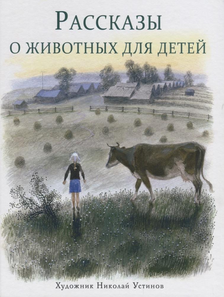 Устинов Н. (худ.) Рассказы о животных для детей ISBN: 9785995135463 губарева н худ игралка читалка для детей 4 7 лет