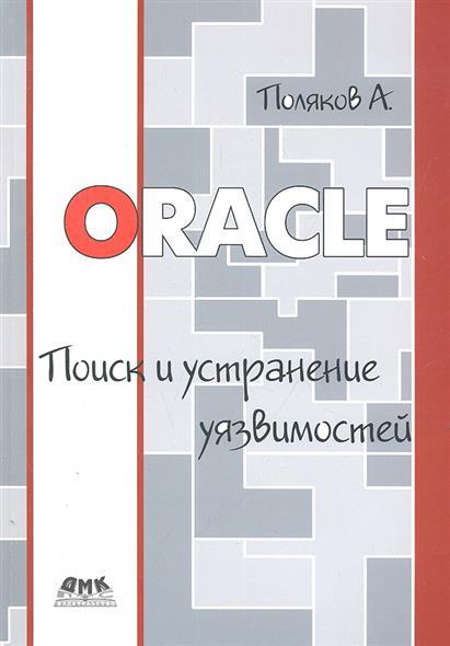 Oracle: поиск и устранение уязвимостей