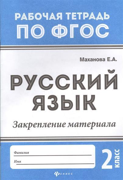 Русский язык. Закрепление материала. 2 класс