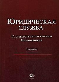 Юридическая служба в гос. органах и на предпр.