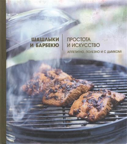 Пикфорд Л. Шашлыки и барбекю: Простота и искусство