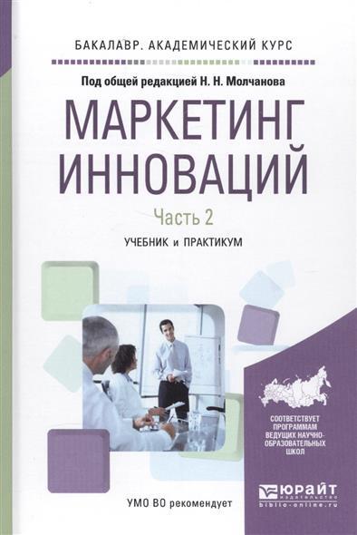 Маркетинг инноваций. Учебник и практикум. Часть 2