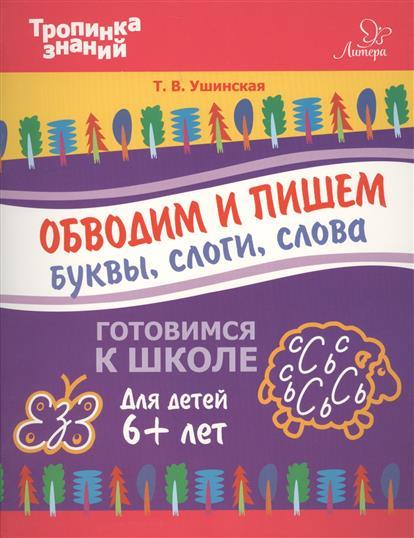 цены Ушинская Т. Обводим и пишем буквы, слоги, слова