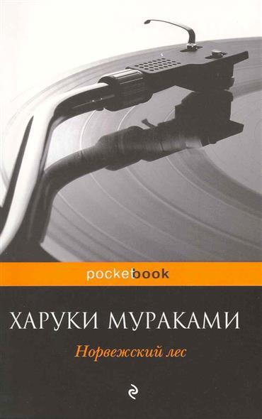 Мураками Х. Норвежский лес: роман / (мягк) (Pocket book). Мураками Х. (Эксмо) эксмо норвежский лес