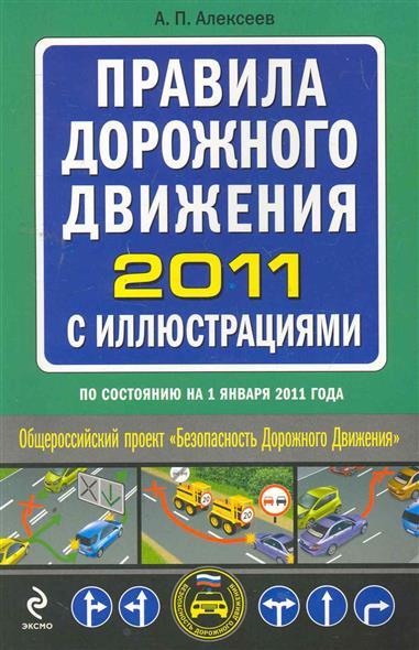 ПДД 2011 с илл.