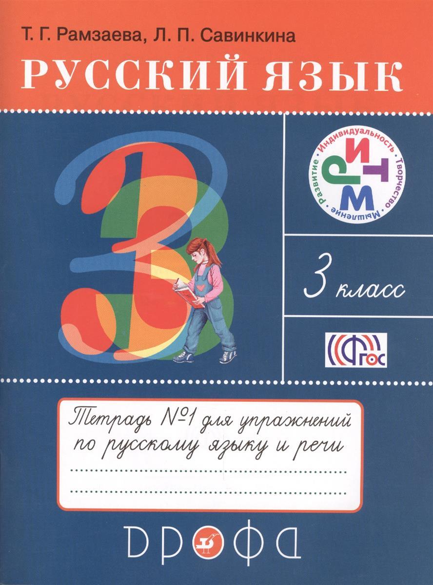 Рамзаева Т.: Русский язык. 3 класс. Тетрадь №1 для упражнений по русскому языку и речи к учебнику Т.Г. Рамзаевой