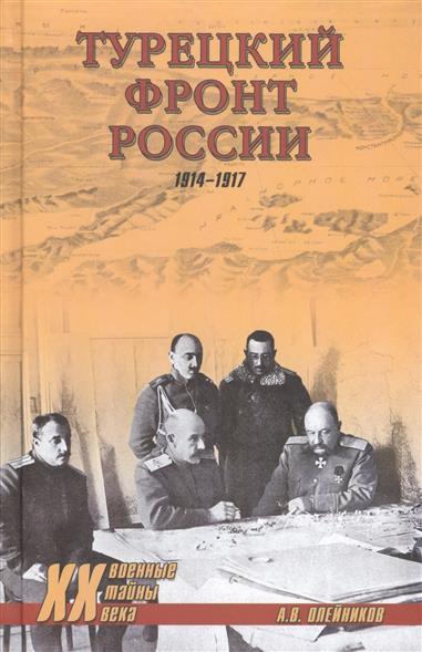 Олейников А. Турецкий фронт России. 1914-1917