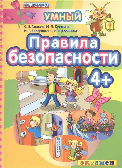 Гаврина С., Кутявина Н., Топоркова И., Щербинина С. Правила безопасности (4+)