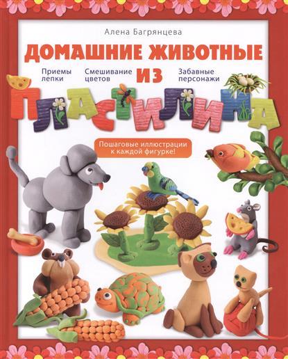Домашние животные из пластилина: Приемы лепки. Смешивание цветов. Забавные персонажи