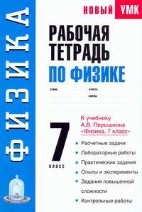 Минькова Р. Физика Р/т 7 кл