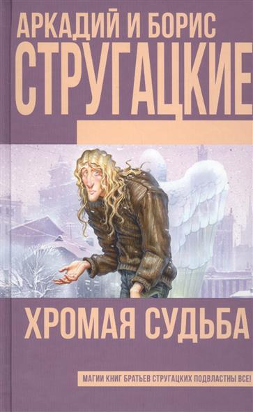 Стругацкий А., Стругацкий Б. Хромая судьба