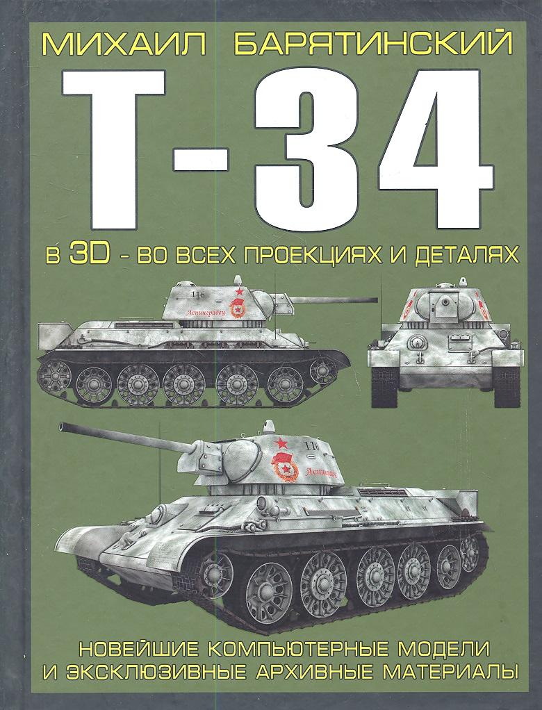 Барятинский М. Т-34 в 3D во всех проекциях и деталях. Новейшие компьютерные модели и эксклюзивные архивные материалы барятинский м лучший танк гитлера pz iv в 3d цветные компьютерные модели самая полная информация