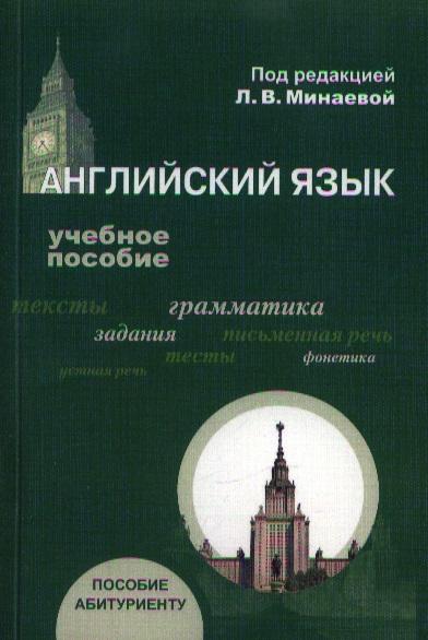 Английский язык. Учебное пособие для абитуриентов. 4-е издание