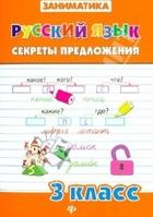 Русский язык. Секреты предложения. 3 класс