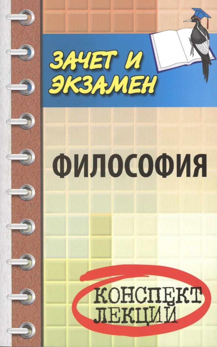 Руденко А. (ред.) Философия. Конспект лекций ISBN: 9785222267431