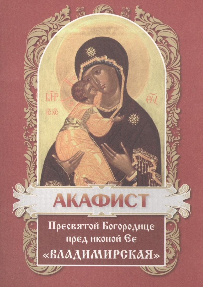 Акафист Пресвятой Богородице пред иконой Владимирская