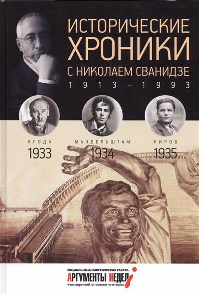 Исторические хроники с Николаем Сванидзе. Выпуск 8. 1933, 1934, 1935