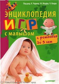 Энциклопедия игр с малышом