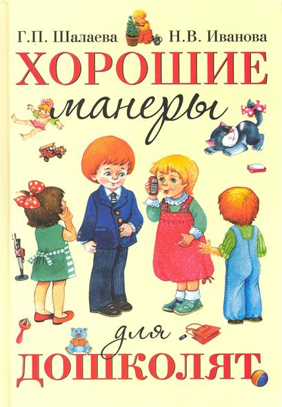 Шалаева Г., Иванова В. Хорошие манеры для дошколят