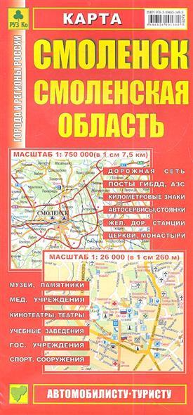 Карта Смоленск Смоленская область (1:26 тыс, 1:750 тыс)