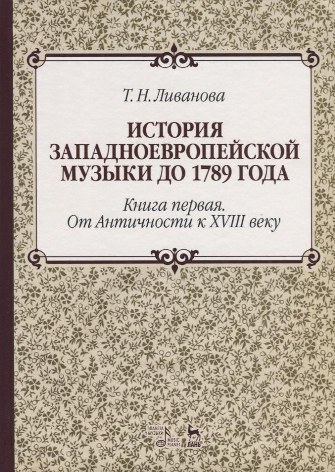 История западноевропейской музыки до 1789 года. Книга первая. От Античности к XVIII веку