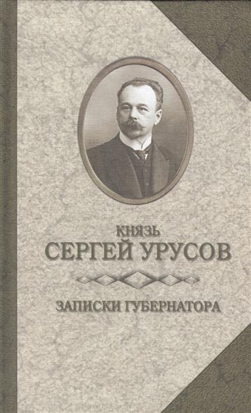Урусов С. Записки губернатора. Кишинев. 1903-1904