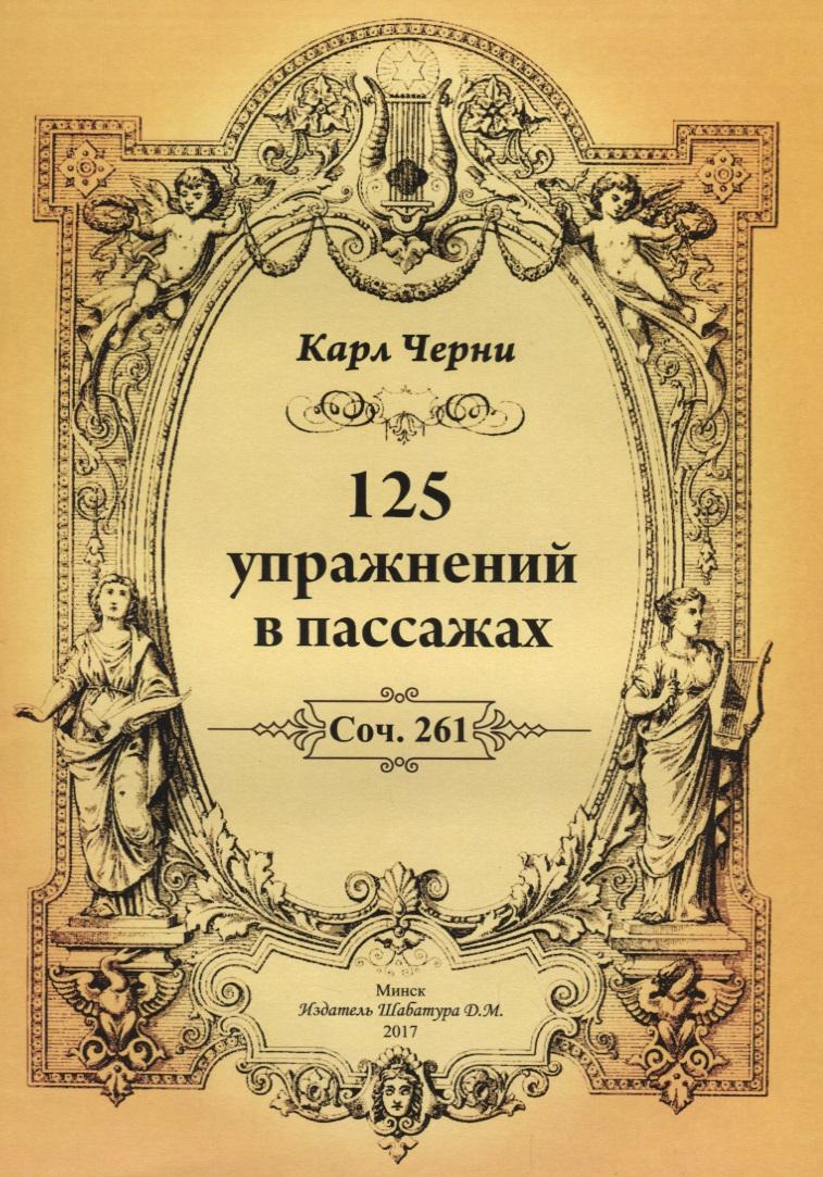 125 упражнений в пассажах. Соч. 261