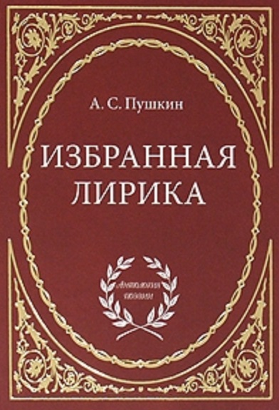 Пушкин А. Избранная лирика александр пушкин лирика
