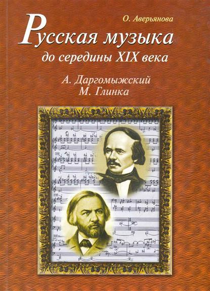 Русская музыка до середины 19 века…