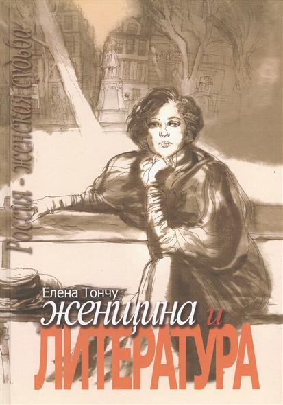 Тончу Е. Женщина и литература (комплект из 2-х книг) колина е чувства и разум комплект из 4 х книг