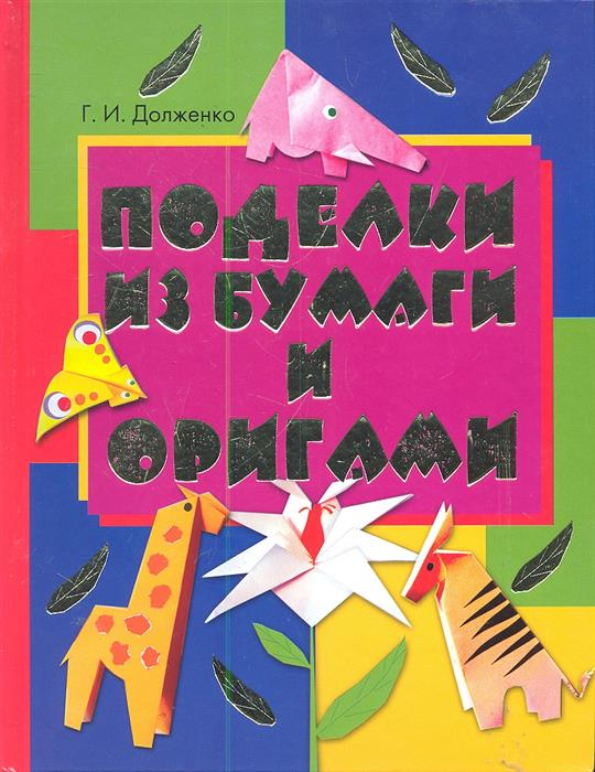 Долженко Г. Поделки из бумаги и оригами