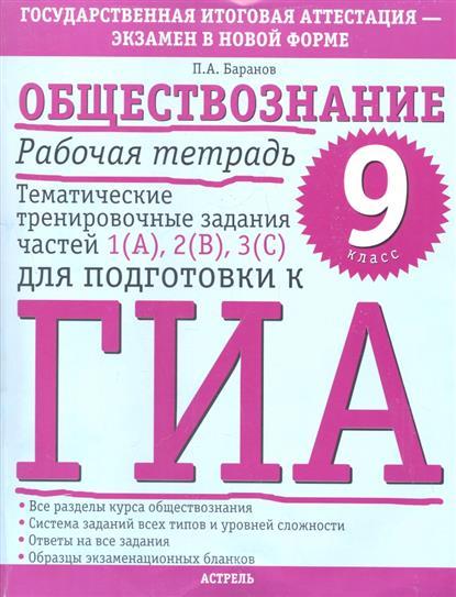 Обществознание. Рабочая тетрадь. Тематические тренировочные задания частей 1(А), 2(В), 3(С) для подготовки к ГИА. 9 класс