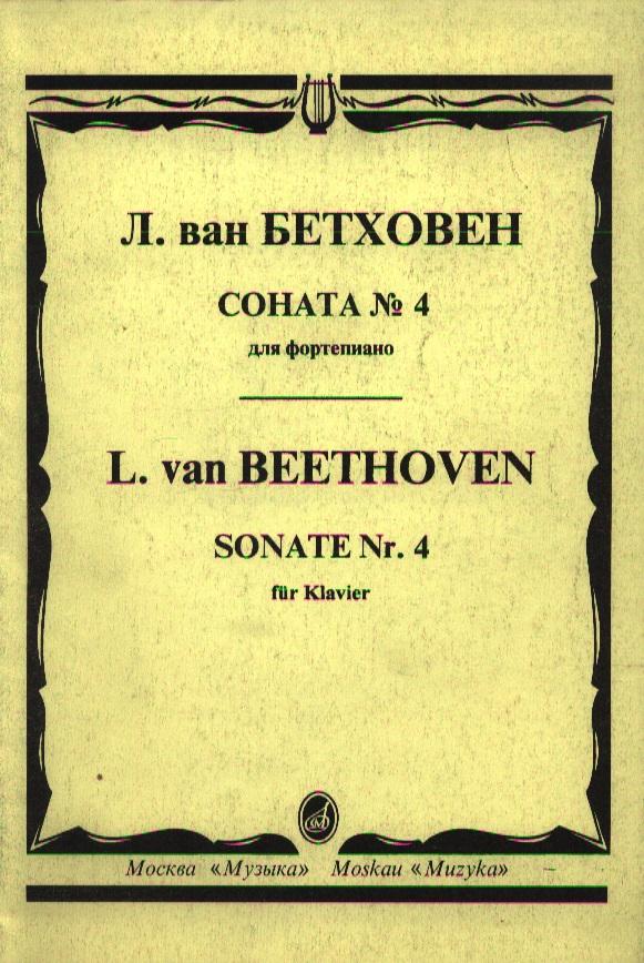 Соната №4 для фортепиано