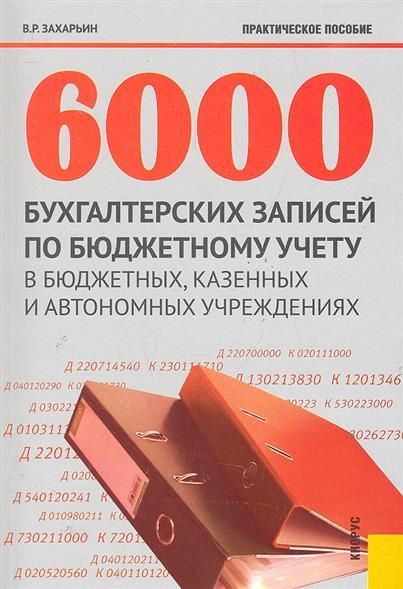 Книга 6000 бухгалтерских записей по бюджетному учету…Практ. пос.. Захарьин В.