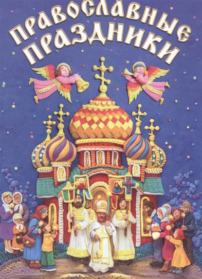 Православные праздники Книга для детей и их родителей