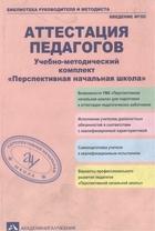 Аттестация педагогов. Учебно-методический комплект