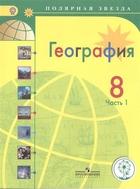 География. 8 класс. В 3-х частях. Часть 1. Учебник для общеобразовательных организаций. Учебник для детей с нарушением зрения