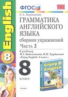 Грамматика английского языка. Сборник упражнений. 8 класс: часть II. К учебнику М.З. Биболетовой и др.