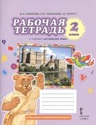 Рабочая тетрадь к учебнику Ю.А. Комаровой, И.В. Ларионовой, Ж. Перрет