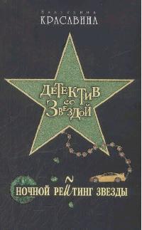 Красавина Е. Ночной рейтинг звезды курцман е близкие звезды фронтовой дневник