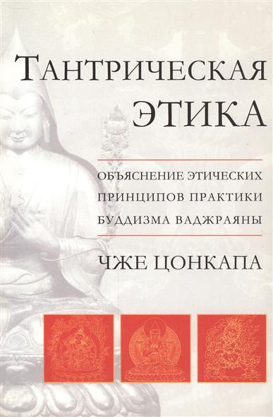 Тантрическая этика. Объяснение этических принципов практики буддизма ваджараяны