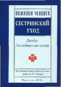 Беликова Т. и др. Пожилой человек Сестринский уход соколова н сестринский уход за здоровым новорожденным