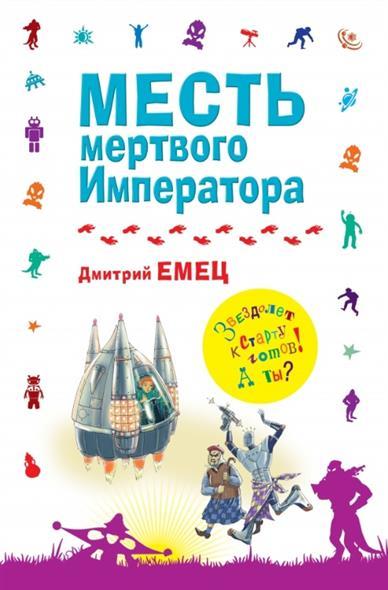 Емец Д. Месть мертвого императора ISBN: 9785699742509 емец д первый эйдос