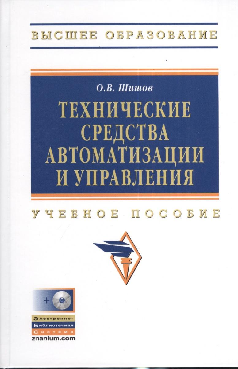 Шишов О. Технические средства автоматизации и управления. Учебное пособие