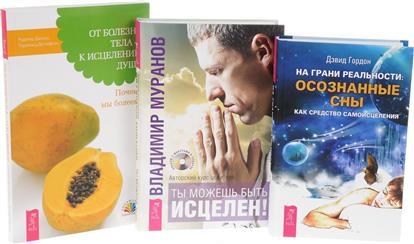 Дальке Р., Детлефсен Т. и др. На грани реальности+От болезни тела+Ты можешь быть исцелен (комплект из 3 книг)