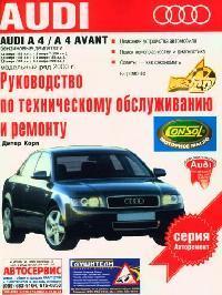Альтхаус Р. Audi A4 / A4 Avant