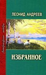 Андреев Избранное